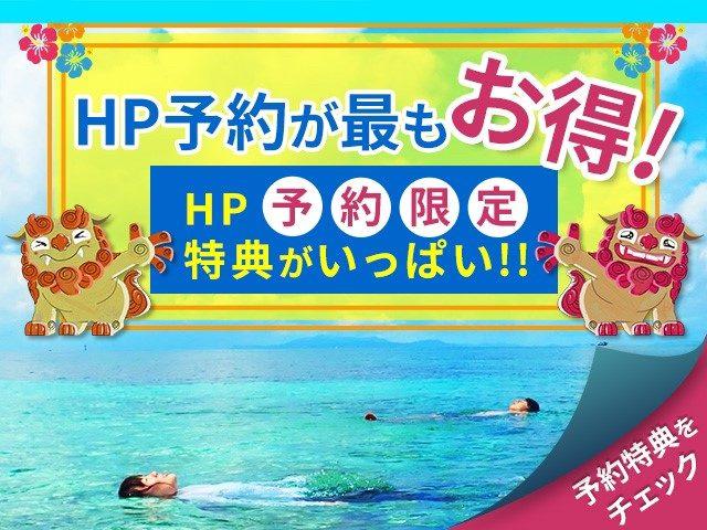 HP予約が最もお得。 ホームページ予約特典あり