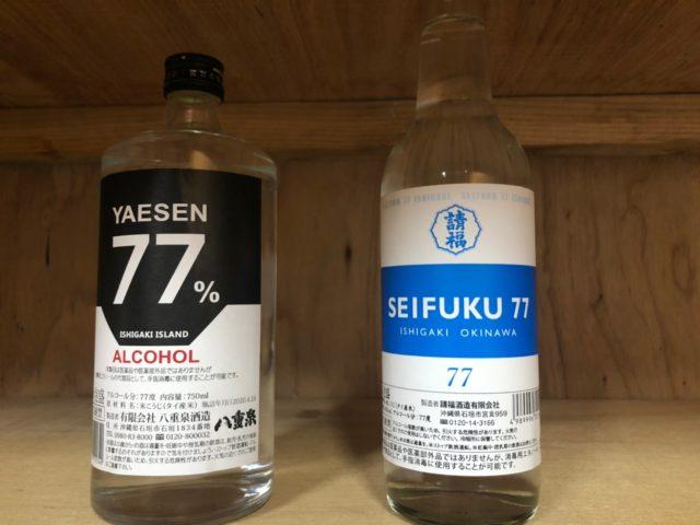 新型コロナウイルス対策用のYAESEN77%とSEIFUKU77