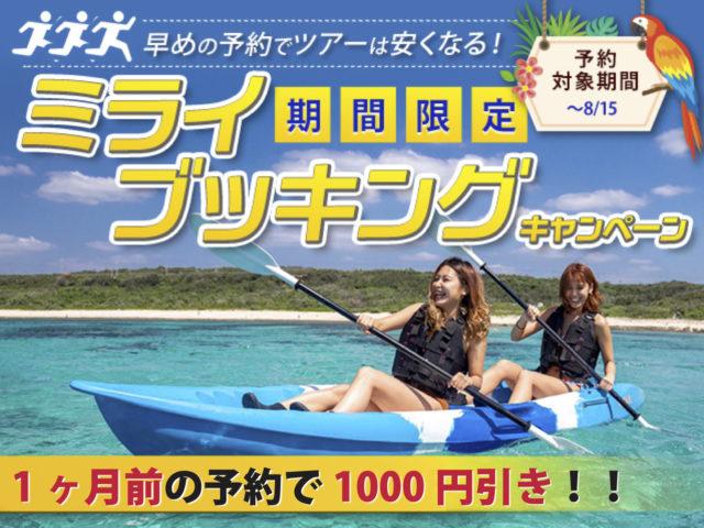 ミライブッキング 期間限定 一ヶ月前の予約で1000円引き