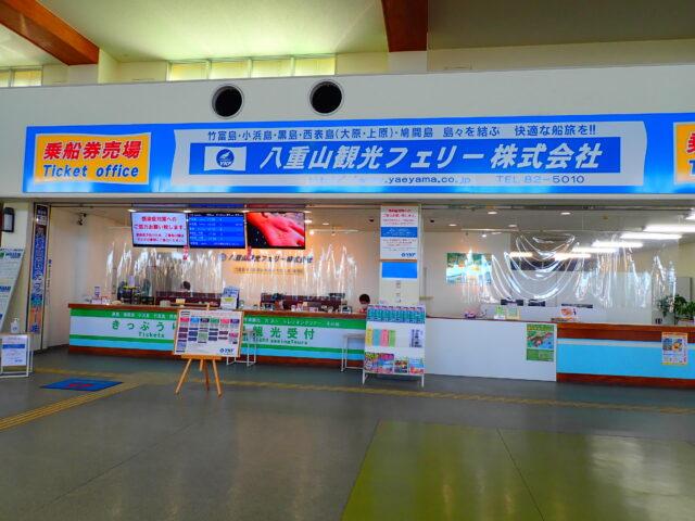 石垣港離島ターミナル 八重山観光フェリー 受付
