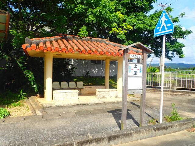 西表島 上原港 バス停