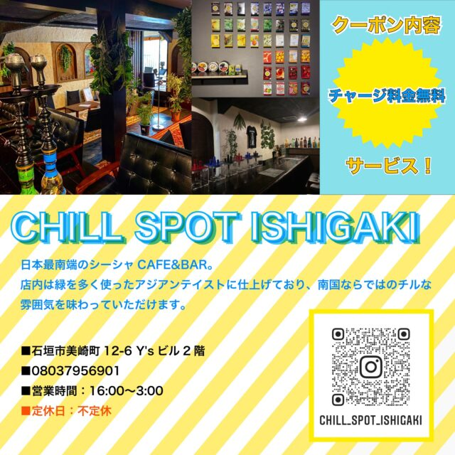 CHILL SPOT ISHIGAKI クーポン
